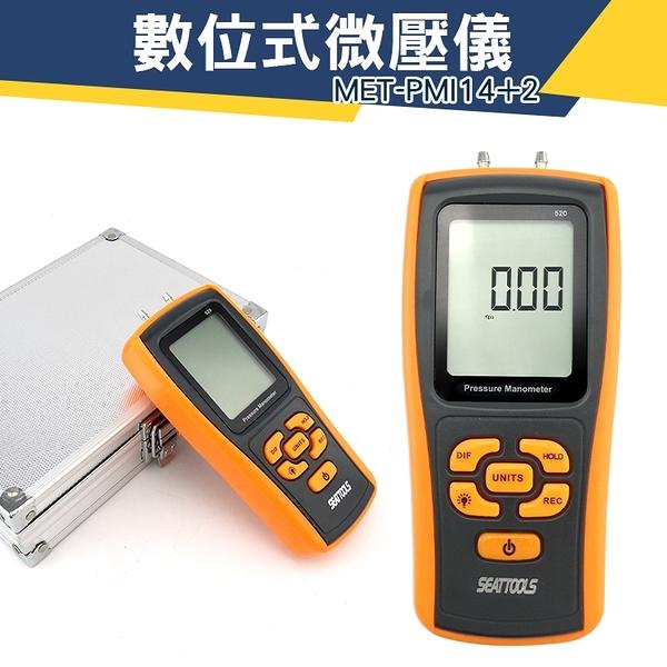 數位微壓計 可連接電腦 壓差測量 差壓計  ±35kPa  數位數字顯示壓力錶壓力計微 MET-PMI14+2