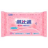 蓓比適 零添加潔膚柔濕巾20抽/包 96包/箱