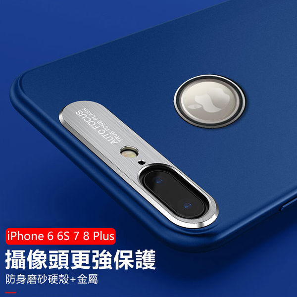 蘋果 iPhone 6 6S 7 8 Plus 手機殼 拉絲 微磨砂 鏡頭保護 全包 防摔 保護套 五金護眼系列 保護殼 金屬殼