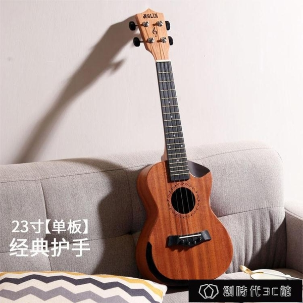 烏克麗麗 莫琳單板烏克麗麗初學者成人學生23寸26寸兒童烏克麗麗樂器小吉他