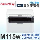 【公司貨/含稅/3年保固】FujiXerox DocuPrint M115w 黑白無線 雷射複合機