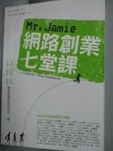 【書寶二手書T5/財經企管_IPT】Mr. Jamie網路創業七堂課_林之晨