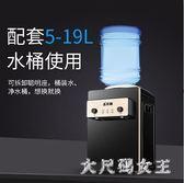 飲水機 臺式冷熱家用小型新款迷你型節能桌面放桶裝水 BT9315【大尺碼女王】