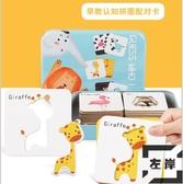兒童早教益智幼兒寶寶認知拼圖積木玩具小男孩女孩【左岸男裝】