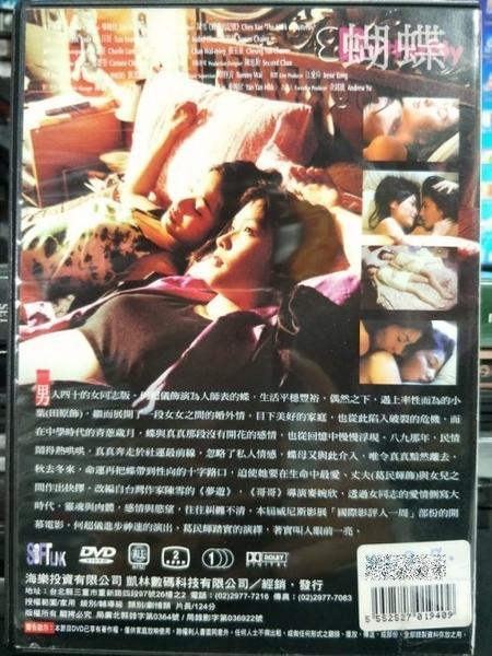 挖寶二手片-P86-007-正版DVD-華語【蝴蝶】-同志電影 何超儀 葛民輝(直購價)經典片