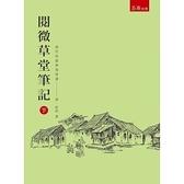 閱微草堂筆記(下)(3版)