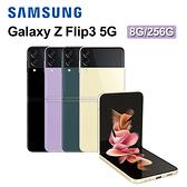 【登錄送3豪禮】Samsung Galaxy Z Flip3 5G 8G/256G