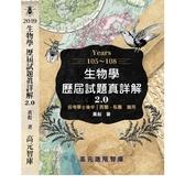 生物學105~108年歷屆試題真詳解2.0(2019年版)