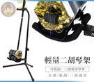 【小麥老師樂器館】二胡掛架 二胡立架 二胡展示架 板胡 京胡 二胡 皆適用 ERPG1【B36】