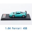 M.C.E. 1/64 模型車 Ferrari 法拉利 458 MCE640003C 蒂芬妮藍 香港冬季玩具博覽版