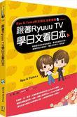 跟著Ryuuu TV學日文看日本:Ryu & Yuma的日語生活實境秀(附CD)