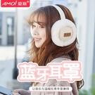 耳機夏新藍芽耳機無線頭戴式吃雞耳麥耳套耳罩冬季保暖護耳暖耳朵套可 非凡小鋪