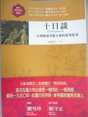 【書寶二手書T8/翻譯小說_LCQ】十日談_薄伽丘