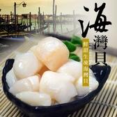 【大口市集】秦皇島生凍鮮甜海灣貝32包(200g/包)