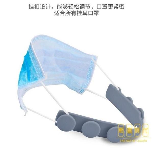 12個裝 通用口罩硅膠護耳神器防勒調節帶頭戴式口罩卡扣【輕奢時代】