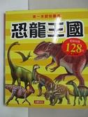 【書寶二手書T3/少年童書_ATX】第一本認知圖典:恐龍王國(新版)_人類文化編輯部
