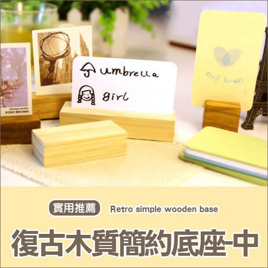 ♚MY COLOR♚復古木質簡約底座(中) 留言 便簽 便條紙 照片 即可拍 相片 名片夾 明信片【M17-1】