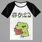 新年鉅惠旅行青蛙t恤黑色短袖二次元周邊動漫衣服男女夏 佛系養蛙尋蛙游戲 芥末原創