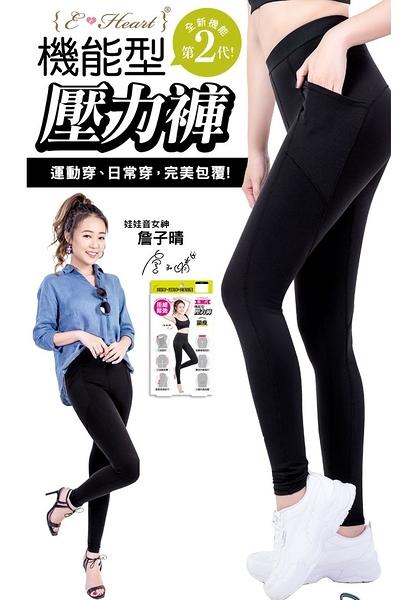 ●魅力十足● E-Heart 伊心機能型壓力褲(1件入)
