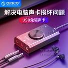 USB聲卡外置外接耳機免驅動獨立台式機電腦筆記本PS4連接線耳機麥克風音頻轉換器 果果輕時尚