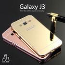 E68精品館 電鍍鏡面 三星 Galaxy J3(2016新版) 手機殼 鏡子 自拍 金屬 邊框 保護套 保護殼 玫瑰金 背蓋