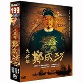 大陸劇 - 大英雄鄭成功DVD (共24集/4片裝) 何家勁/張志紅