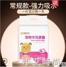 狗狗尿墊寵物用品尿片貓尿布泰迪尿不濕吸水墊加厚除臭100片 小艾新品