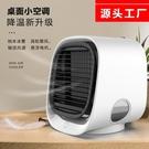 冷風機 新款迷你家用桌面冷風扇 便攜式空調小型usb冷風機【牛年大吉】