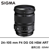 SIGMA 24-105 mm f4 DG OS HSM Art 版 德寶光學  恆伸公司貨 for CANON