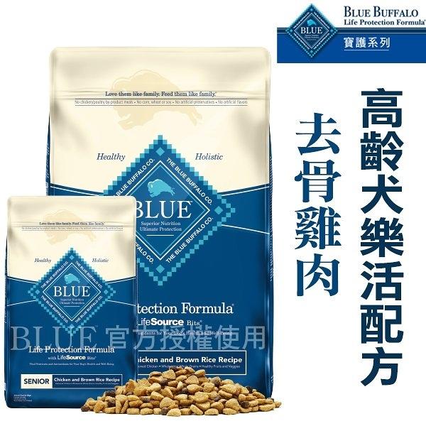 ◆MIX米克斯◆Blue Buffalo 藍饌 Life Protection Formula® 寶護系列高齡犬樂活配方-去骨雞肉 15lb