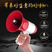 手持喊話器錄音叫賣宣傳擴音喇叭可插卡插U盤240秒高清錄音