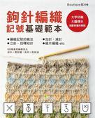 鉤針編織記號基礎範本