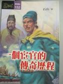 【書寶二手書T2/傳記_MFN】一個宦官的傳奇歷程-鄭和的一生_石山