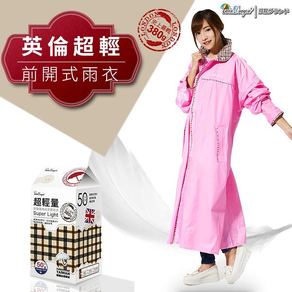 [安信騎士] 雙龍牌 超輕量英倫風時尚前開式雨衣 粉紅 連身式 雨衣 EUTD