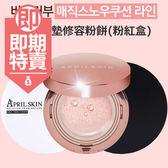 (即期商品)韓國 APRILSKIN 魔法氣墊修容粉餅(粉紅盒) 15g