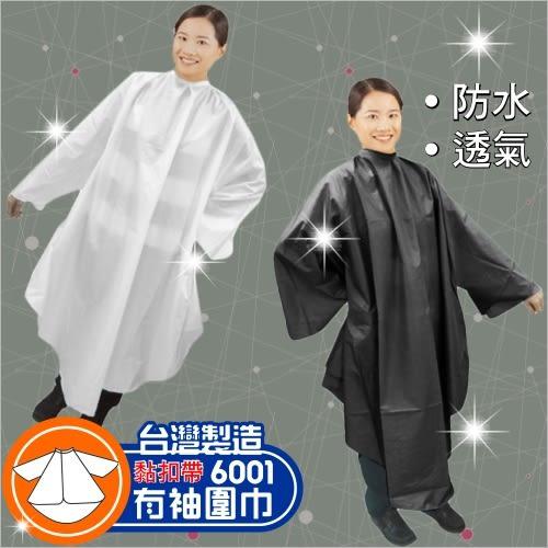 台灣製#6001黏扣帶式有袖圍巾-單件(2色) [89595]防潑水透氣抗靜電