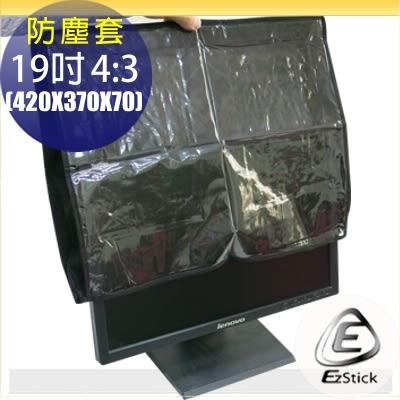 【特價品】 LCD液晶螢幕防塵套 19吋 4:3 黑色不織布 PVC半透明材質/防水防塵 99元