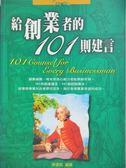 【書寶二手書T2/財經企管_OIJ】給創業者的101則建言_陳書凱