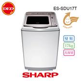 SHARP 夏普 ES-SDU17T 17公斤 變頻大容量 洗衣機 震波洗淨 觸控面板 金級省水標章 ※運費另計