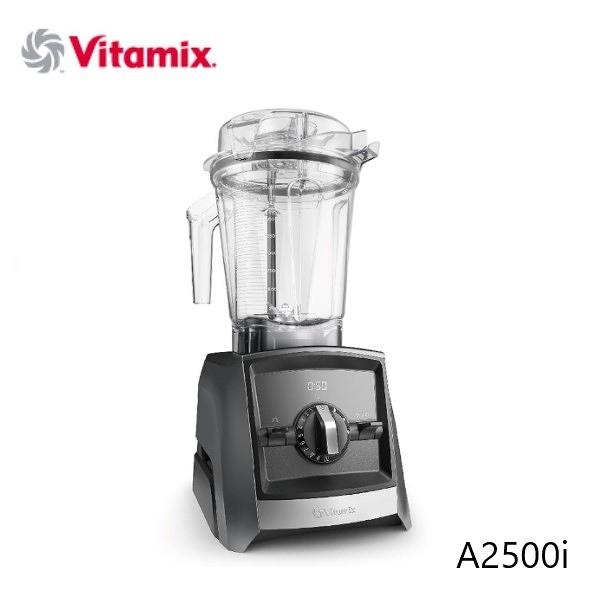 Vitamix Ascent 領航者 A2500i 調理機  全食物調理機 公司貨