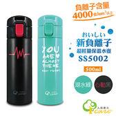 【人因康元ErgoCare】500ml新負離子超輕量保溫水壺 SS5002湖水綠/心動黑