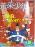 【書寶二手書T1/少年童書_DEZ】未來少年_62期_魔術,真的假的?