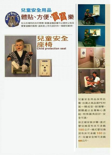 【麗室衛浴】美國製造 兒童安全座椅 採用抗霉、抗菌 高品質PE材質  特殊圓角設計  安全可靠 N-600
