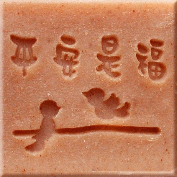 【香草工房】 風格皂章~F035 平安是福