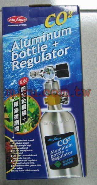 【西高地水族坊】Mr.Aqua 水族先生 CO2鋁瓶0.6L(附單錶微調閥、吊架)