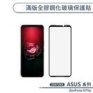 ZenFone8 Flip ZS672KS 滿版全膠鋼化玻璃貼 保護貼 保護膜 鋼化膜 9H鋼化玻璃 螢幕貼 H06X7