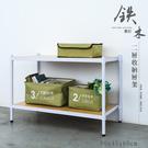 收納架/置物架/層架 鐵木藝匠 90X45X60cm 二層烤白收納層架【含木板】dayneeds