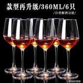 無鉛玻璃紅酒杯高腳杯 葡萄酒杯家用水杯紅酒杯套裝新款