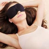 3D立體透氣睡眠遮光眼罩(黑)