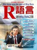 (二手書)R語言:邁向Big Data之路(最新版)